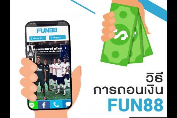 ทำไมถอนเงิน Fun88 ได้ช้าและวิธีการแก้ปัญหาที่เร็วที่สุด